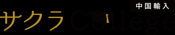 中国輸入サクラカレッジ